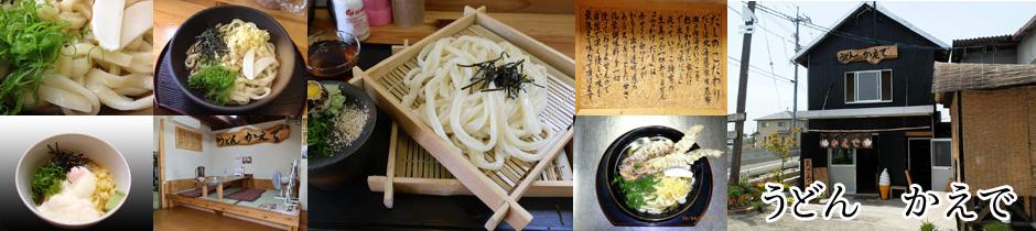 岡山手打ちうどん。本場香川のうどんの独特のもっちりしたしこしこした味わいをお楽しみ頂けます。