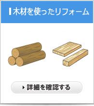 木材を使ったリフォーム